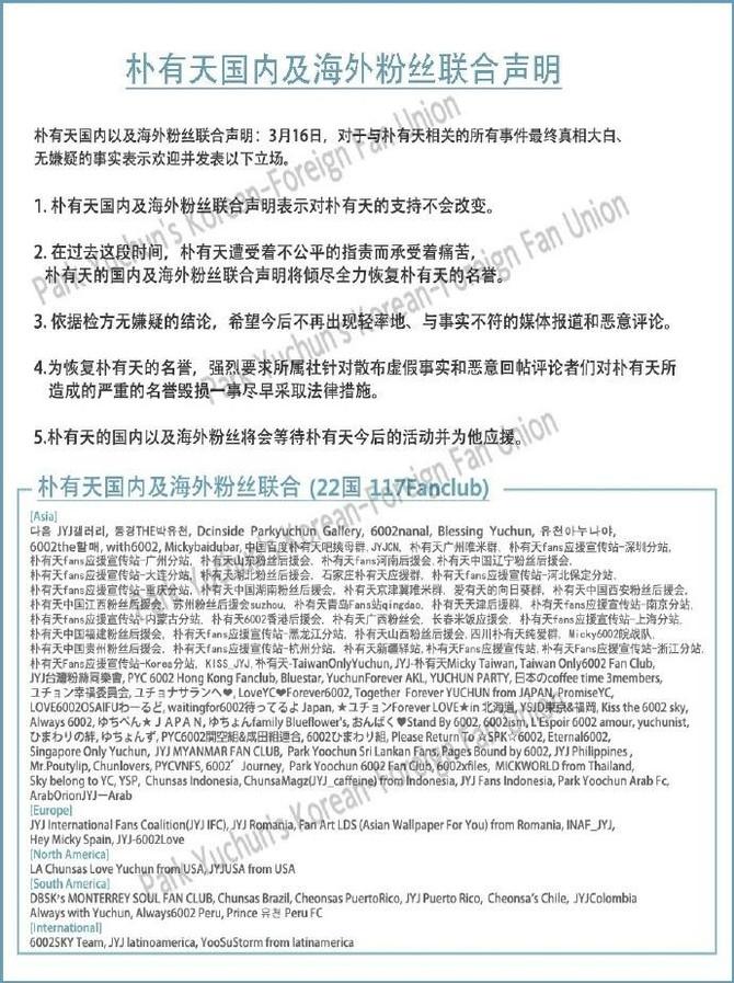 朴有天韓國國內及海外粉絲聯合聲明 ~ 2
