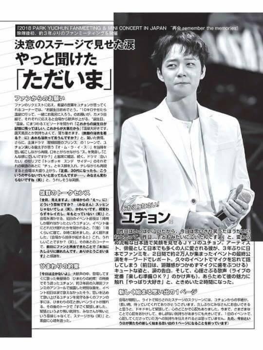 《周刊女性》| 日本雜誌