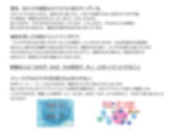 エレメント解離水2.jpg
