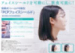 PCPフェイスシールドチラシJAN無し.jpg