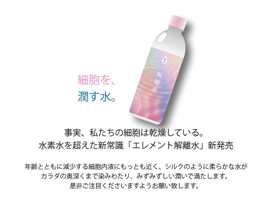 エレメント解離水1.jpg