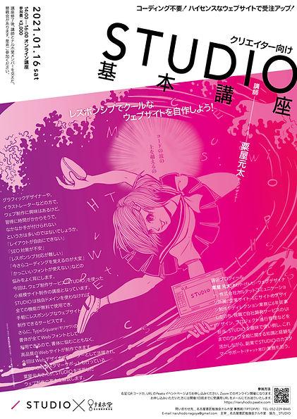 STUDIO講座フライヤー.jpg