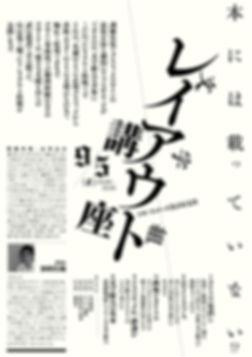 201909フライヤー.jpg