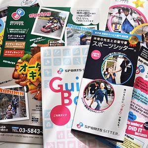 スポーツシッター・ジャパン株式会社様制作事例