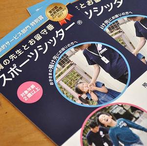 パンフレット改訂〜スポーツシッター・ジャパン様