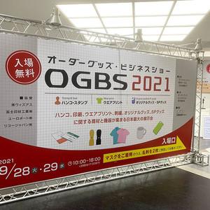 オーダーグッズ・ビジネスショー 、本日10時から開催。