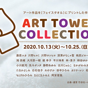 今日から開催、ART TOWEL COLLECTION。