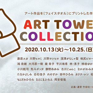 今日から開催、ART TOWEL COLLECTION。