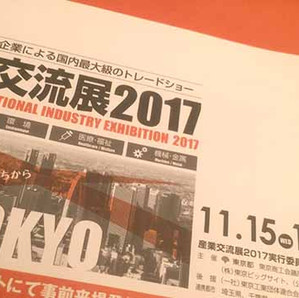 東京ビッグサイト、産業交流展2017に出展します。