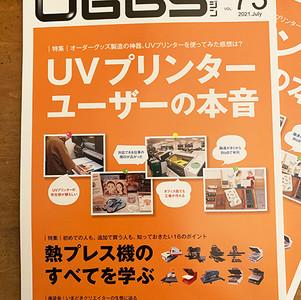 デザイナーとして参加したクリエイター座談会掲載。OGBSマガジンVol.73発売中。