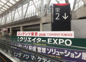 第9回クリエイターEXPOの会場・日程が再変更。東京ビッグサイトで開催。