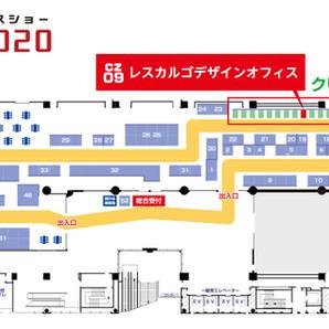 来週金・土開催、オーダーグッズビジネスショー2020に出展します。