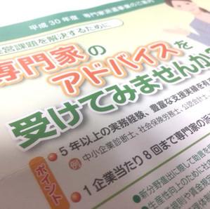 (公財)東京都中小企業振興公社の支援専門家に登録しました。