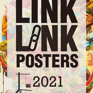 LINK LINK POSTERS 2021 絵本作家サトウヒロシさんとコラボ