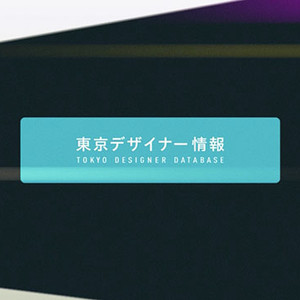 [ご報告]東京都中小企業振興公社PR動画に出演しました。