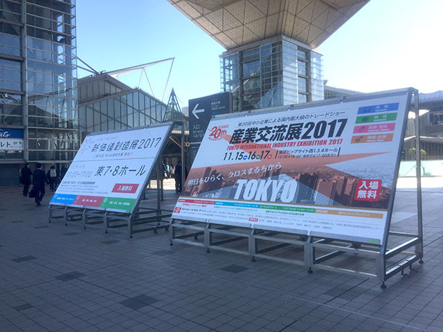 産業交流展2017看板