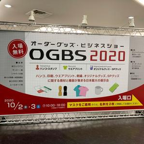 オーダーグッズビジネスショー2020、始まりました。