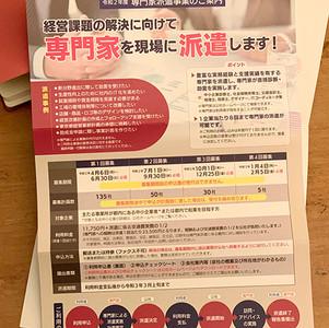 デザインや販促のご相談に。東京都中小企業振興公社 専門家派遣事業。