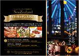 01横浜ベイホテル東急_ニュージーランドフェア交通広告.jpg