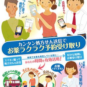 電子版お薬手帳ポスター&チラシ