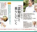 036_健康サラダ2015秋_認知症.jpg