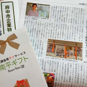 南平ギフトさんからうれしいお便り〜「たまNAVI」に掲載