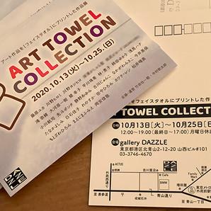 ART TOWEL COLLECTION お知らせ葉書到着。