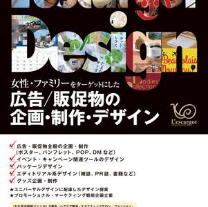 第7回クリエイターEXPO、デザイナーゾーンに出展します。