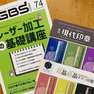 OGBSマガジン&月刊現代印章に掲載されました。