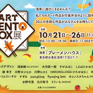 ART BENTO BOX展、いよいよ今週開催