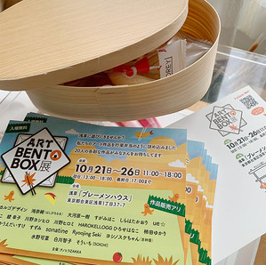 ART BENTO BOX展 参加セット到着。