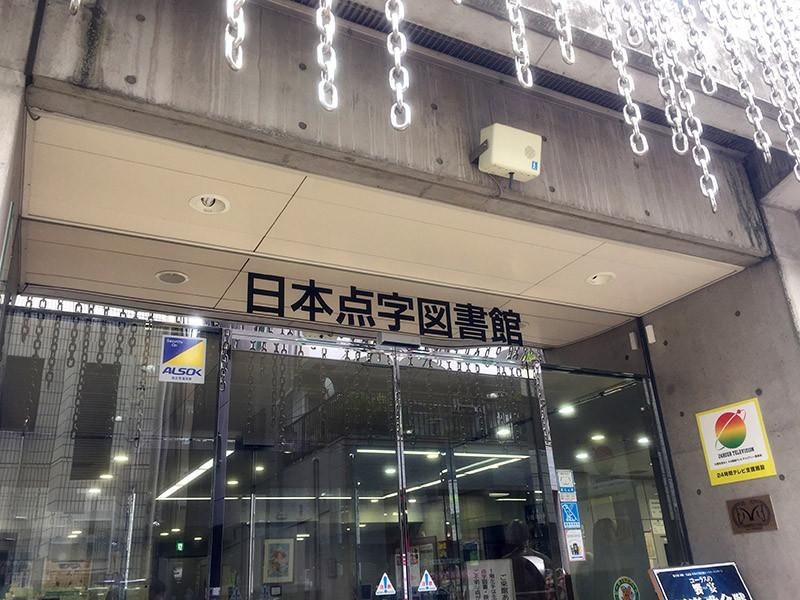 日本点字図書館外観