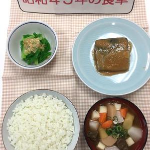 昭和45年の食事
