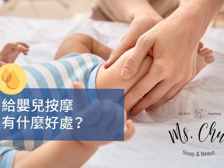給嬰兒按摩有什麼好處?