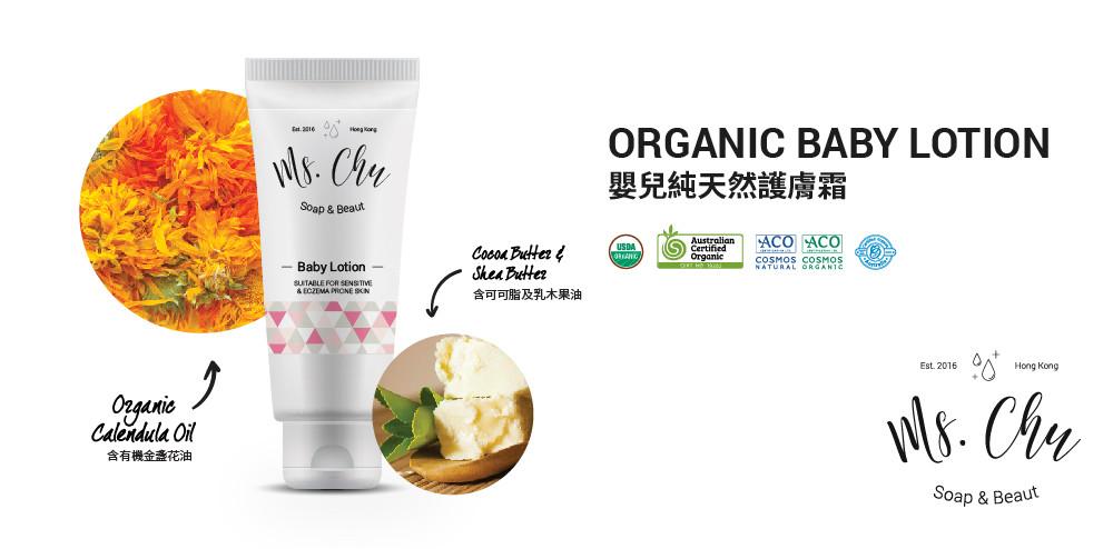 Ms Chu Baby Lotion, organic baby lotion, natural baby lotion, effective eczema cream, effective sensitive cream