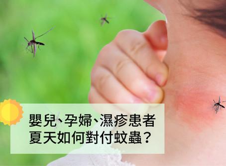 嬰兒、孕婦、濕疹患者夏天如何對付蚊蟲?