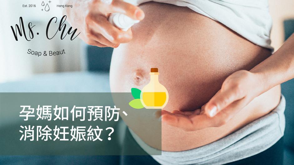 孕媽如何預防、消除妊娠紋?肥胖後留下橙皮紋都適用!