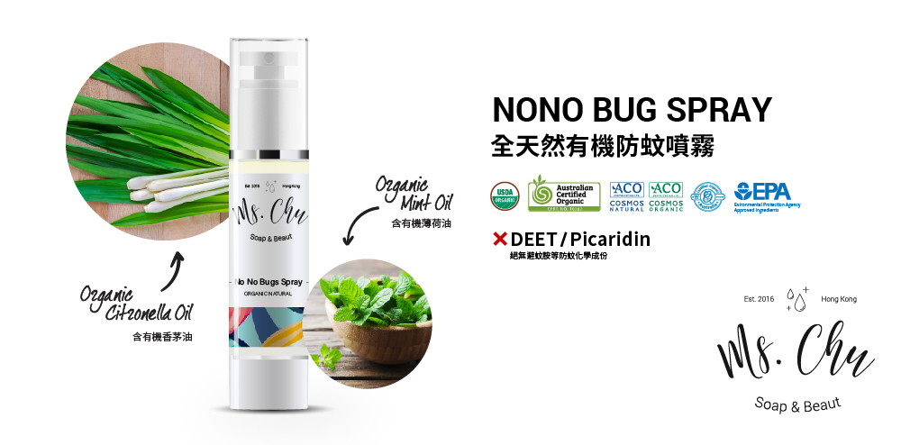 all natural organic anti-bug spray, Ms Chu 全天然有機防蚊噴霧, Ms Chu NoNo Bug Spray, No DEET, No Picaridin