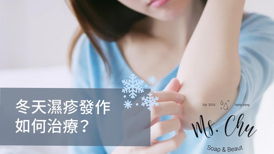 冬天濕疹發作如何治療?