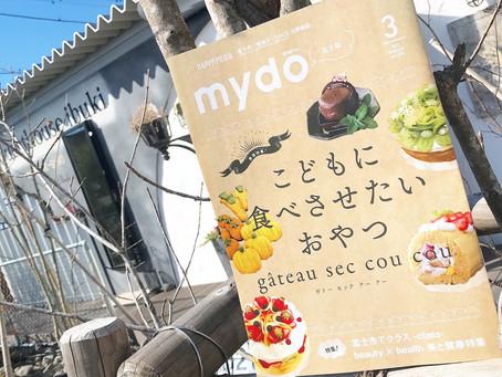 mydo3月号掲載のお知らせ