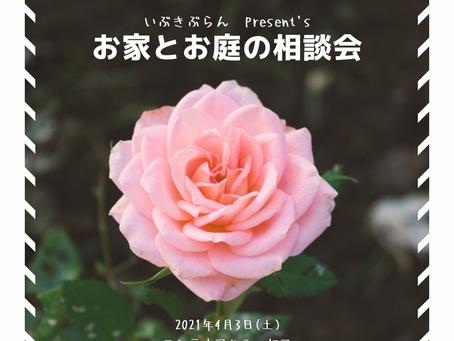 【4月3日】お家とお庭の相談会