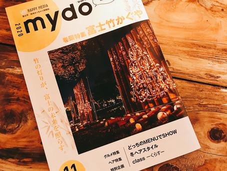 mydo 掲載のお知らせ