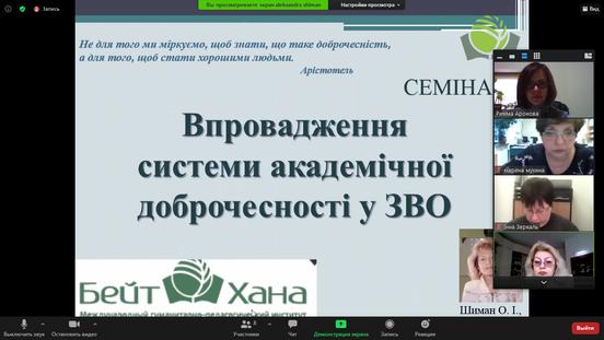 Семінар на тему «Впровадження системи  академічної доброчесності у ЗВО»