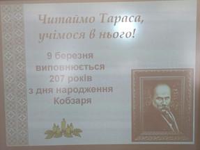 Урочистий захід до дня народження Т.Г.Шевченка