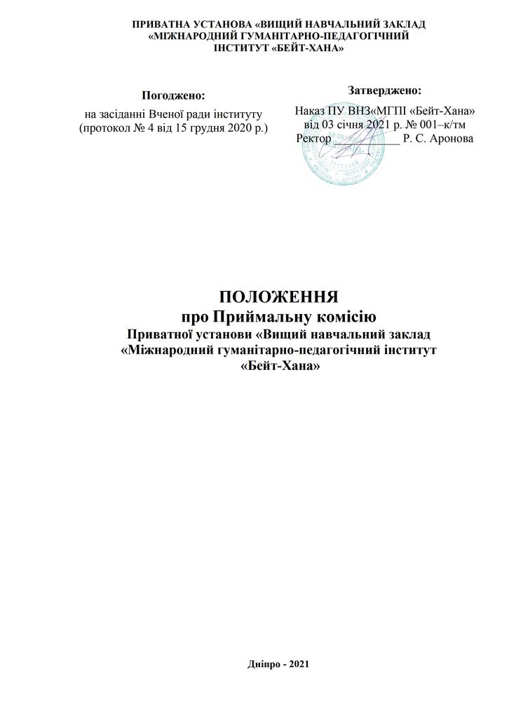 Положення про Приймальну комісію 2021