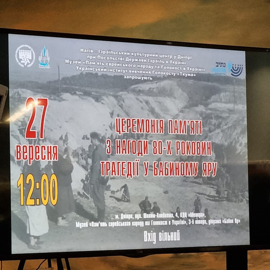 Церемония памяти по случаю 80-й годовщины трагедии в Бабьем Яру