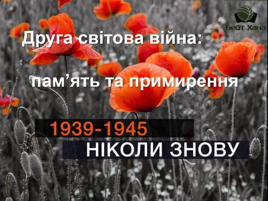 9 травня, день перемоги над нацизмом у Другій світової війні
