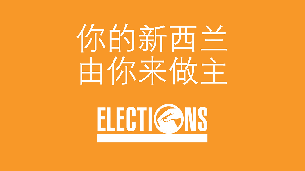 Elections 2017 Banner