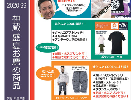神蔵-KAGURA-NEWS8月号