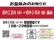 神蔵ーKAGURA-お盆休みのお知らせ